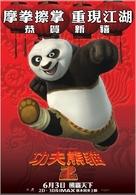 Kung Fu Panda 2 - Taiwanese Movie Poster (xs thumbnail)