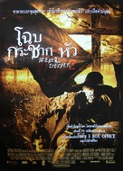 Jeepers Creepers - Thai Movie Poster (xs thumbnail)