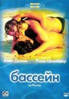 La piscine - Russian DVD cover (xs thumbnail)