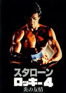 Rocky IV - Japanese Movie Cover (xs thumbnail)