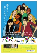 La Cour de Babel - Japanese Movie Poster (xs thumbnail)