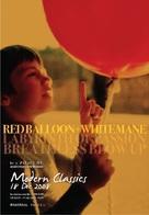 Le ballon rouge - Hong Kong Movie Poster (xs thumbnail)