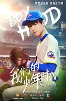 """""""Boy Hood: Wo Men De Shao Nian Shi Dai"""" - Chinese Movie Poster (xs thumbnail)"""