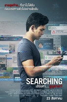 Searching - Thai Movie Poster (xs thumbnail)