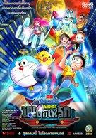 Eiga Doraemon Shin Nobita to tetsujin heidan: Habatake tenshitachi - Thai Movie Poster (xs thumbnail)