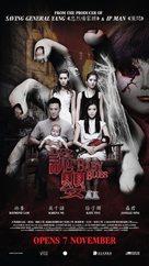 Baby Blues - Singaporean Movie Poster (xs thumbnail)