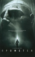 Prometheus - Russian Movie Poster (xs thumbnail)