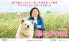Wasao - Hong Kong Movie Poster (xs thumbnail)