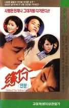 Yuen fan - South Korean Movie Cover (xs thumbnail)