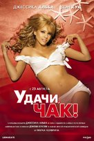 Good Luck Chuck - Russian DVD cover (xs thumbnail)