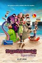 Hotel Transylvania 3 -  Movie Poster (xs thumbnail)