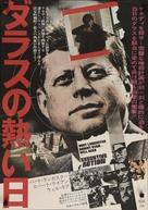 Executive Action - Japanese Movie Poster (xs thumbnail)