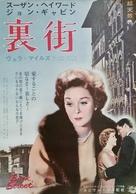 Back Street - Japanese Movie Poster (xs thumbnail)