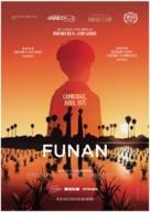 Funan - Belgian Movie Poster (xs thumbnail)