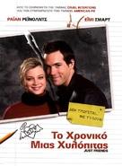 Just Friends - Greek Movie Poster (xs thumbnail)