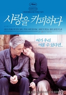 Copie conforme - South Korean Movie Poster (xs thumbnail)
