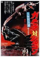 Daikaijû kettô: Gamera tai Barugon - Japanese Movie Poster (xs thumbnail)