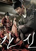Gansin - South Korean Movie Poster (xs thumbnail)