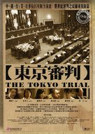 The Tokyo Trial - Taiwanese Movie Poster (xs thumbnail)