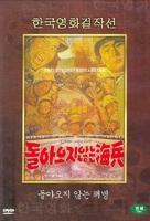 Toraoji annun haebyong - South Korean Movie Cover (xs thumbnail)