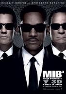 Men in Black 3 - Ukrainian Movie Poster (xs thumbnail)