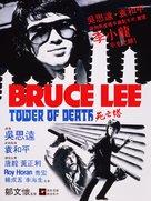 Si wang ta - Hong Kong Movie Poster (xs thumbnail)