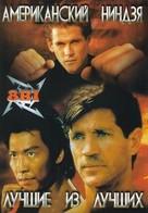 American Ninja - Russian DVD cover (xs thumbnail)