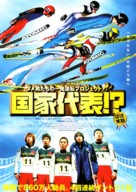 Jump Broadly - Japanese Movie Poster (xs thumbnail)