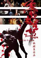 Yau doh lung fu bong - Hong Kong poster (xs thumbnail)