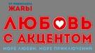 Lyubov s aktsentom - Russian Logo (xs thumbnail)