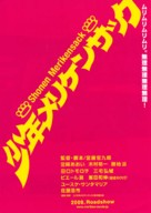Shonen merikensakku - Japanese Movie Poster (xs thumbnail)