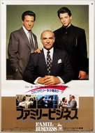 Family Business - Japanese Movie Poster (xs thumbnail)