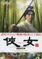 Xia nü - Japanese Re-release poster (xs thumbnail)