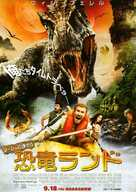 Land of the Lost - Japanese Movie Poster (xs thumbnail)