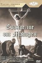 Il vangelo secondo Matteo - Russian DVD cover (xs thumbnail)