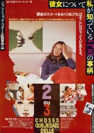 2 ou 3 choses que je sais d'elle - Japanese Movie Poster (xs thumbnail)