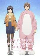 Seishun Buta Yaro wa Yumemiru Shoujo no Yume wo Minai - Japanese Movie Poster (xs thumbnail)
