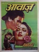 Awaaz - Indian Movie Poster (xs thumbnail)