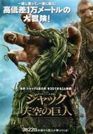 Jack the Giant Slayer - Japanese Movie Poster (xs thumbnail)