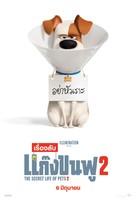 The Secret Life of Pets 2 - Thai Movie Poster (xs thumbnail)
