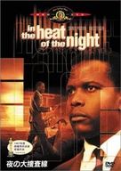 In the Heat of the Night - Japanese Movie Cover (xs thumbnail)