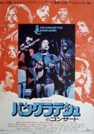 The Concert for Bangladesh - Japanese Movie Poster (xs thumbnail)