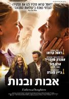 Fathers and Daughters - Israeli Movie Poster (xs thumbnail)