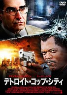 The Man - Japanese DVD movie cover (xs thumbnail)