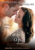 The Time Traveler's Wife - South Korean Movie Poster (xs thumbnail)
