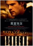 Blackhat - Hong Kong Movie Poster (xs thumbnail)