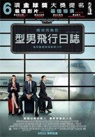 Up in the Air - Taiwanese Movie Poster (xs thumbnail)