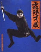 Shinobi no mono: Kirigakure Saizo - Japanese Movie Poster (xs thumbnail)