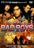 For Bad Boys Only - Japanese poster (xs thumbnail)