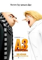 Despicable Me 3 - Bulgarian Movie Poster (xs thumbnail)